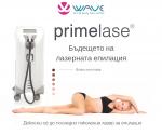 Prime Lase Hr - апарат за диодно лазерна епилация от ново поколение