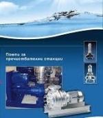Пречиствателни станции и видове помпи